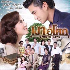 Phim Bóng Hình Trong Tim | Thái Lan
