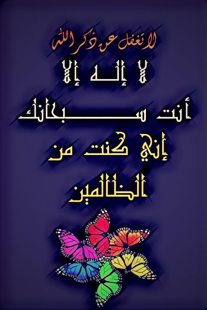 Desertrose لا إله إلا أنت سبحانك إني كنت من الظالمين Quran Holy Quran Animal Quotes