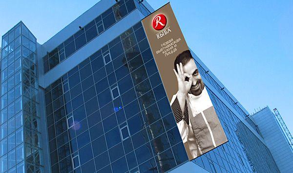 "Probka Group / Advertising billboards for the Italian nouvelle cuisine reatsurant Ryba. Группа ""Пробка"" / Рекламные билборды ресторана новой итальянской кухни ""Rыба"""