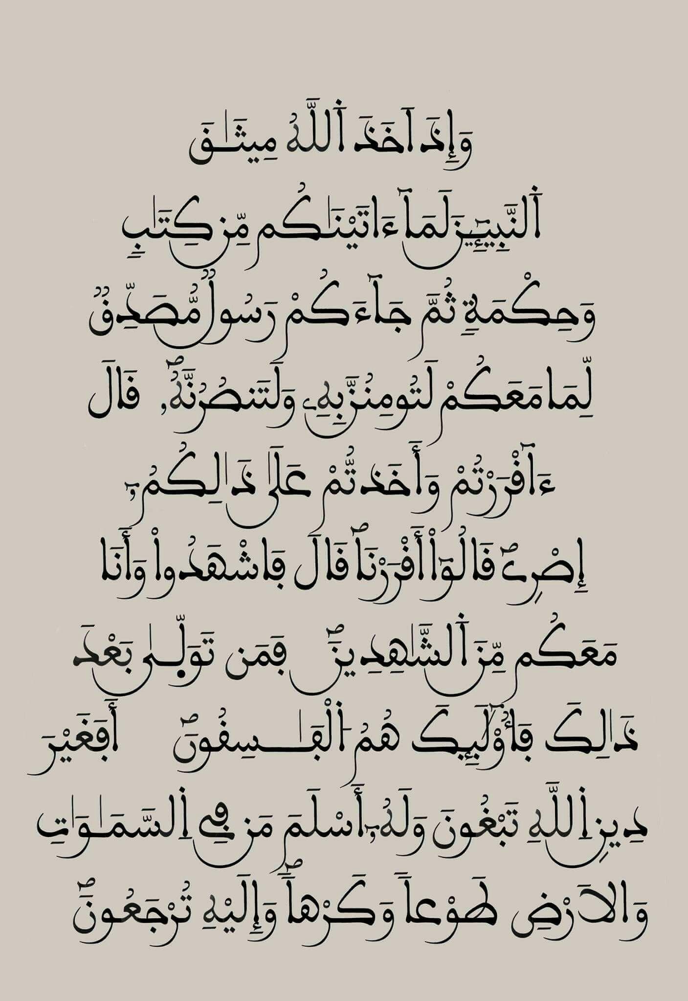 Pin By كتابا متشابها On فن الخط العربى Islamic Calligraphy Islamic Art Calligraphy Islamic Calligraphy Painting