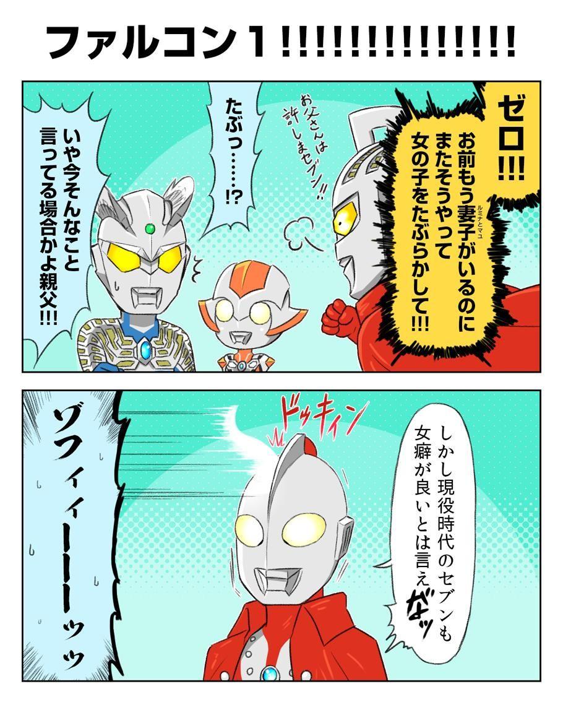 ものろーぐ hitorinonight さんの漫画 86作目 ツイコミ 仮 ウルトラマン イラスト ウルトラマン 漫画 漫画