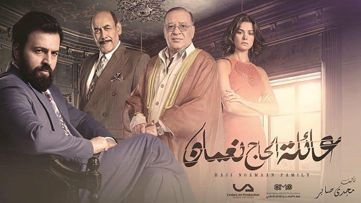 مسلسل عائلة الحاج نعمان - الحلقة 50 الخمسون كاملة مباشرة HD