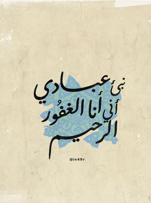 Log In Arabic Quotes Quran Quotes Beautiful Quran Quotes