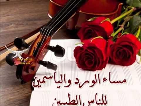 أجمل مساء أقدمه لكم Good Evening Greetings Good Morning Roses Cool Wallpapers For Phones