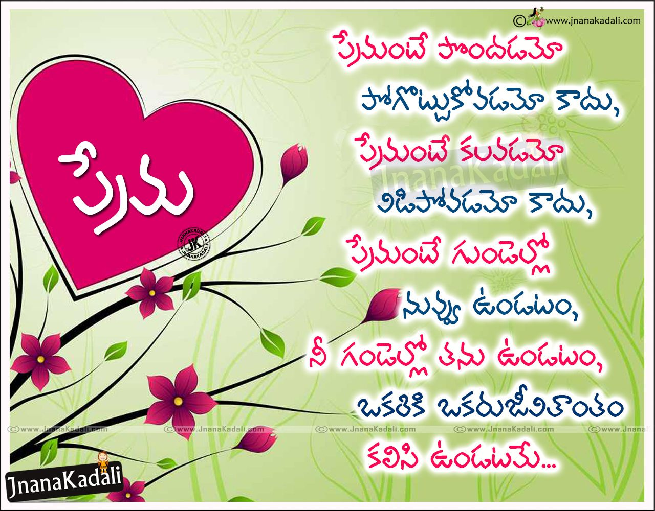 Best Telugu Love Meaning Quotes Images Telugu Love Greetings Online
