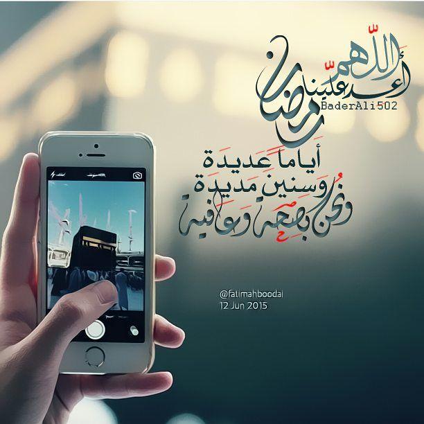 Instagram Photo By أم سارة Jul 15 2015 At 7 35pm Utc Ramadan Instagram Posts Samsung Galaxy Phone