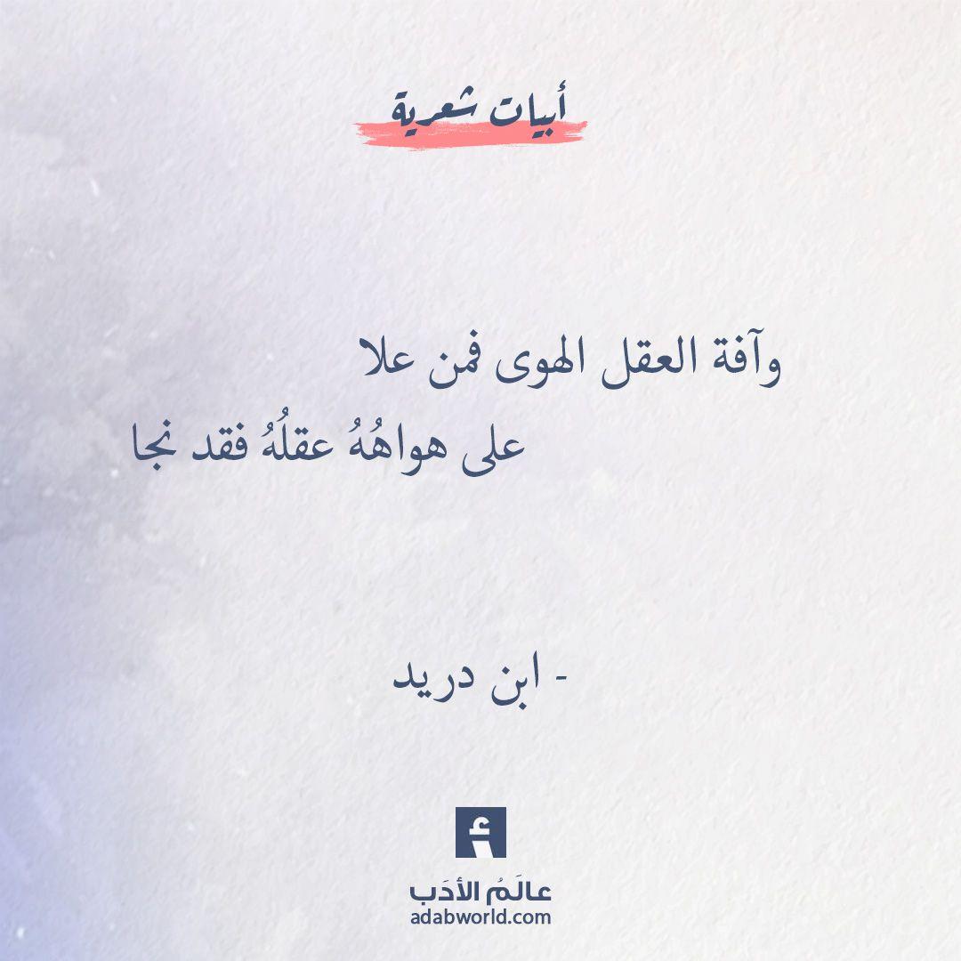 يا ظبي مهلا فكم مرار إبن الفارض عالم الأدب Words Quotes Quotations Soul Quotes