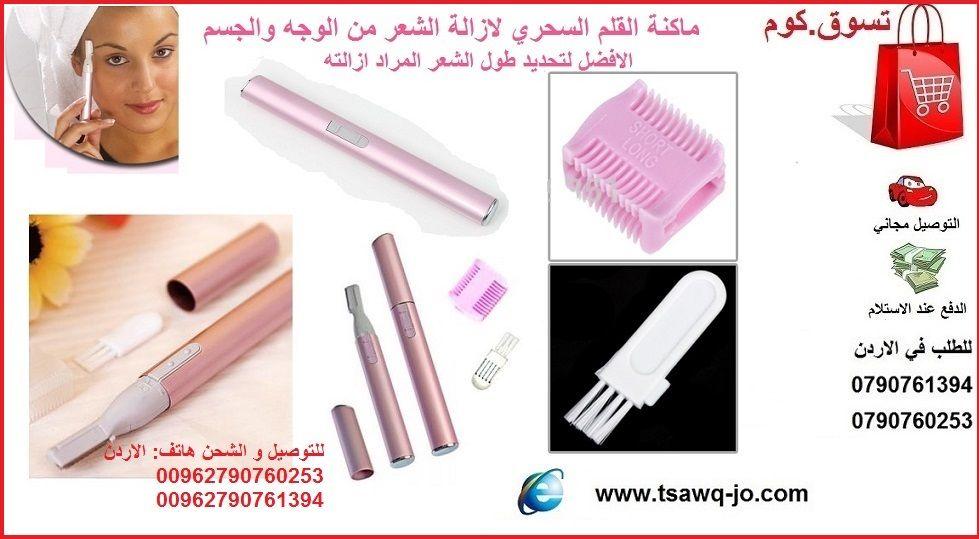 جهاز إزالة شعر الوجه والجسم وتحديد الحواجب السعر 10 دينار اردني التوصيل مجاني للطلب في الاردن 790761394 00962 790760253 Hair Removal Hair Hair Straightener