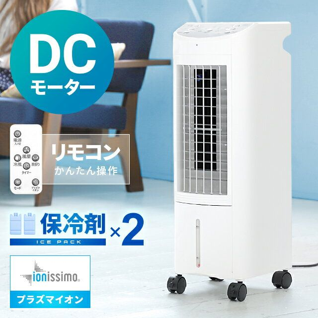楽天 冷風扇 Dcモーター 送料無料 冷風機 扇風機 冷風扇風機 リモコン付き フルリモコン式 保冷剤付き 左右首振りの売れ筋人気ランキング商品 冷風 扇風機 保冷剤