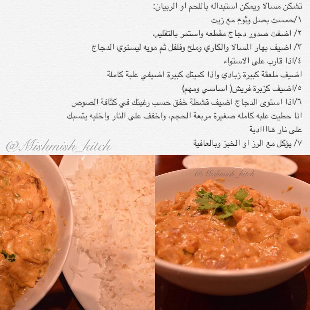 مشاعر إبراهيم الخويطر On Instagram طريقة التشكن مسالا جميع الوصفات على هاش تاق مشمش كتشن Cooking Recipes Recipes Cooking