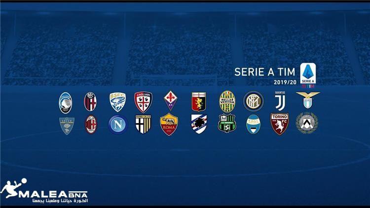ترتيب الدوري الايطالي بعد الجولة 8220 23 8221 الأنتر يتصدر ولاتسيو يواصل الإبداع Team Training Emblems Train