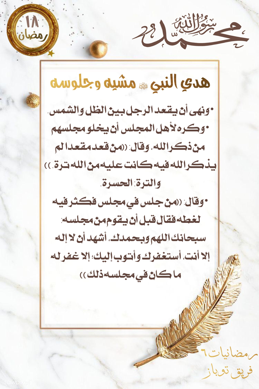 رمضانيات Place Card Holders Ramadan