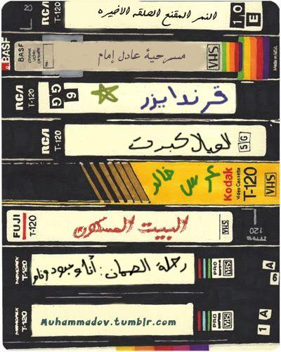 Pin By Ahmed Alaa El Din On الأشياء بكلمات عربية Pop Art Collage Graphic Art Prints Ramadan