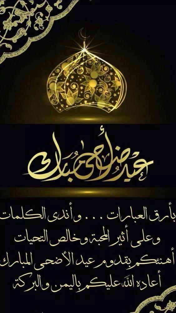 تهنئة عيد الأضحى 1440 عساكم من عوادة بطاقات كل عام وانتم بخير فوتوجرافر Eid Adha Mubarak Persian Calligraphy Art Eid Cards