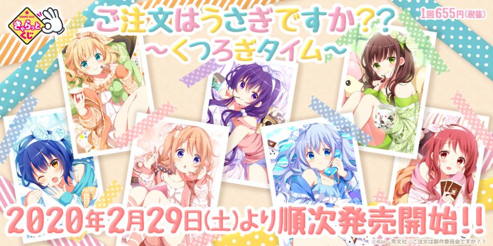 アニメユニバーシティコープ on twitter アニメ ご注文はうさぎですか うさぎ