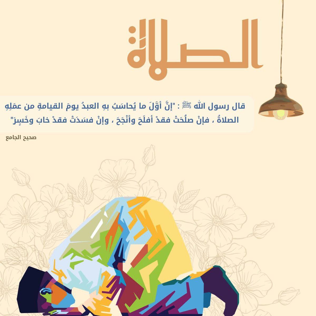 أول ما ت حاسب عليه فهل منزلة الصلاة عندك كمنزلتها عند الله ﷻ Movie Posters Poster Jig
