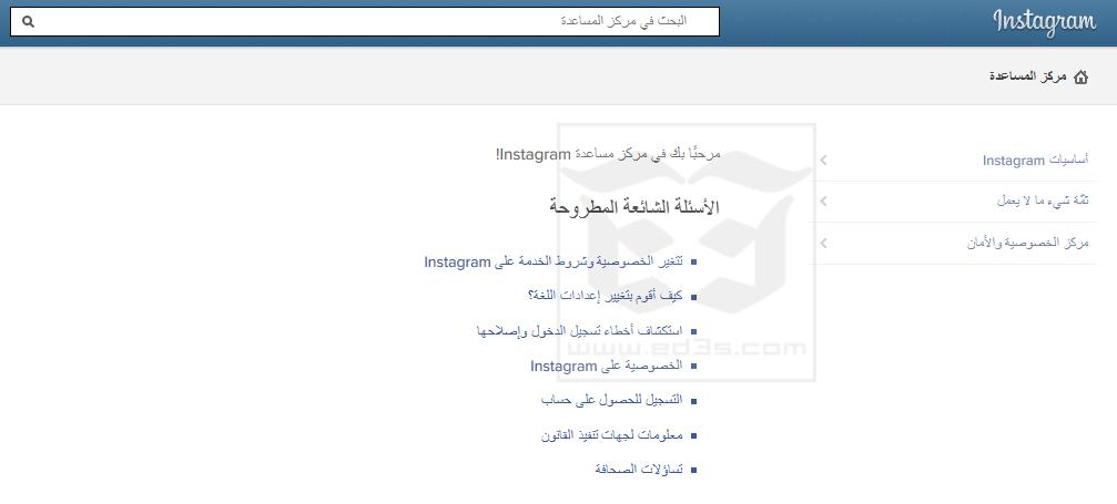 انستقرام يدعم اللغة العربية في مركز المساعدة Projects To Try Projects Instagram