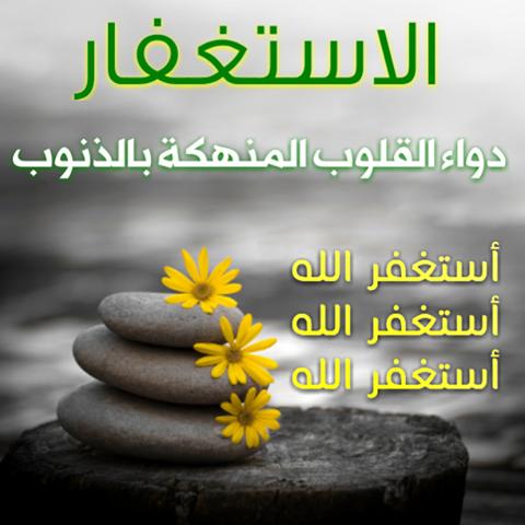 حديث صحيح عن الاستغفار احاديث احاديث نبوية سهلة احاديث نبوية عن الاستغفار Instagram Islam Instagram Posts