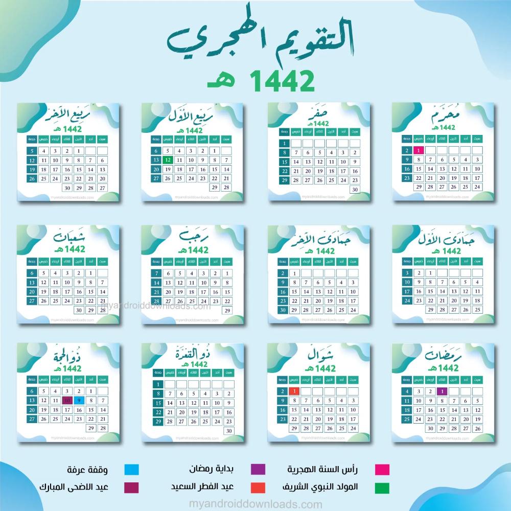 التقويم الهجري 1442 مع الاجازات والتقويم الهجري ١٤٤٢ جاهز للطباعةماي اندرويد Wall Picture Design Daily Planner Pages Hijri Calendar