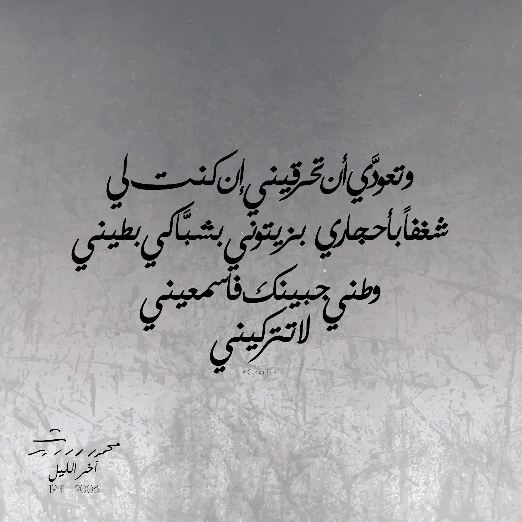 ديوان آخر الليل محمود درويش Arabic Calligraphy Calligraphy