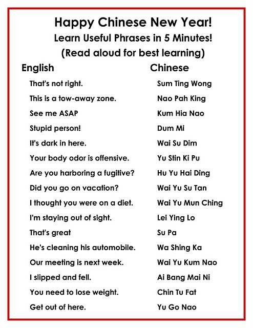 A Cleaned Up Version Of These Funnies Funny Asian Quotes Best Quotes Funny Chinese