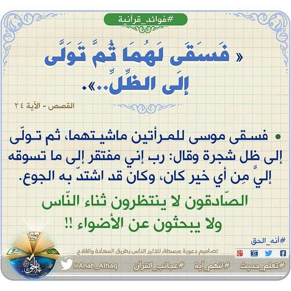 دين الحق On Twitter Quran Verses Islamic Quotes Quran Islamic Inspirational Quotes