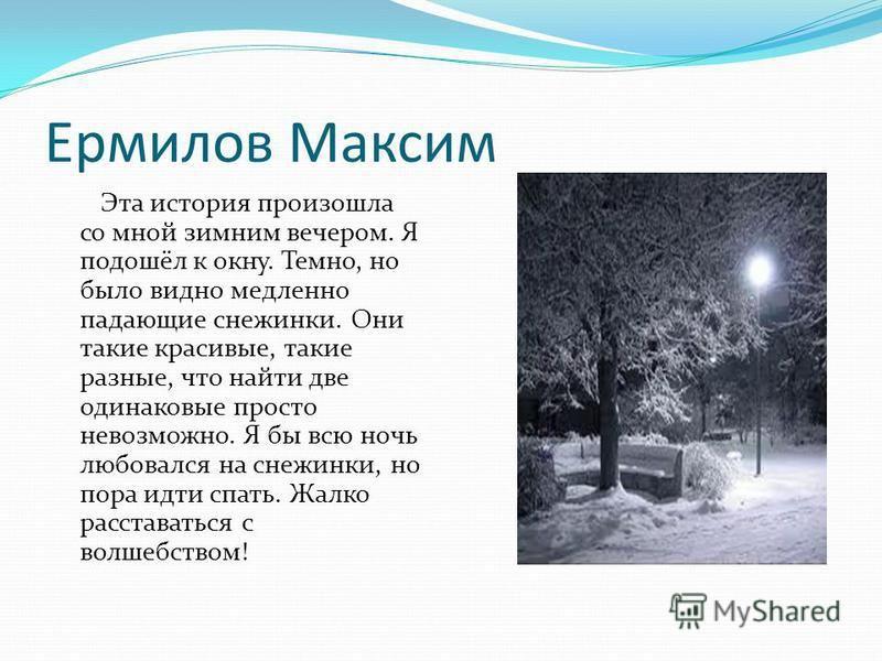 Сочинение на тему зимние картинки 3 класс