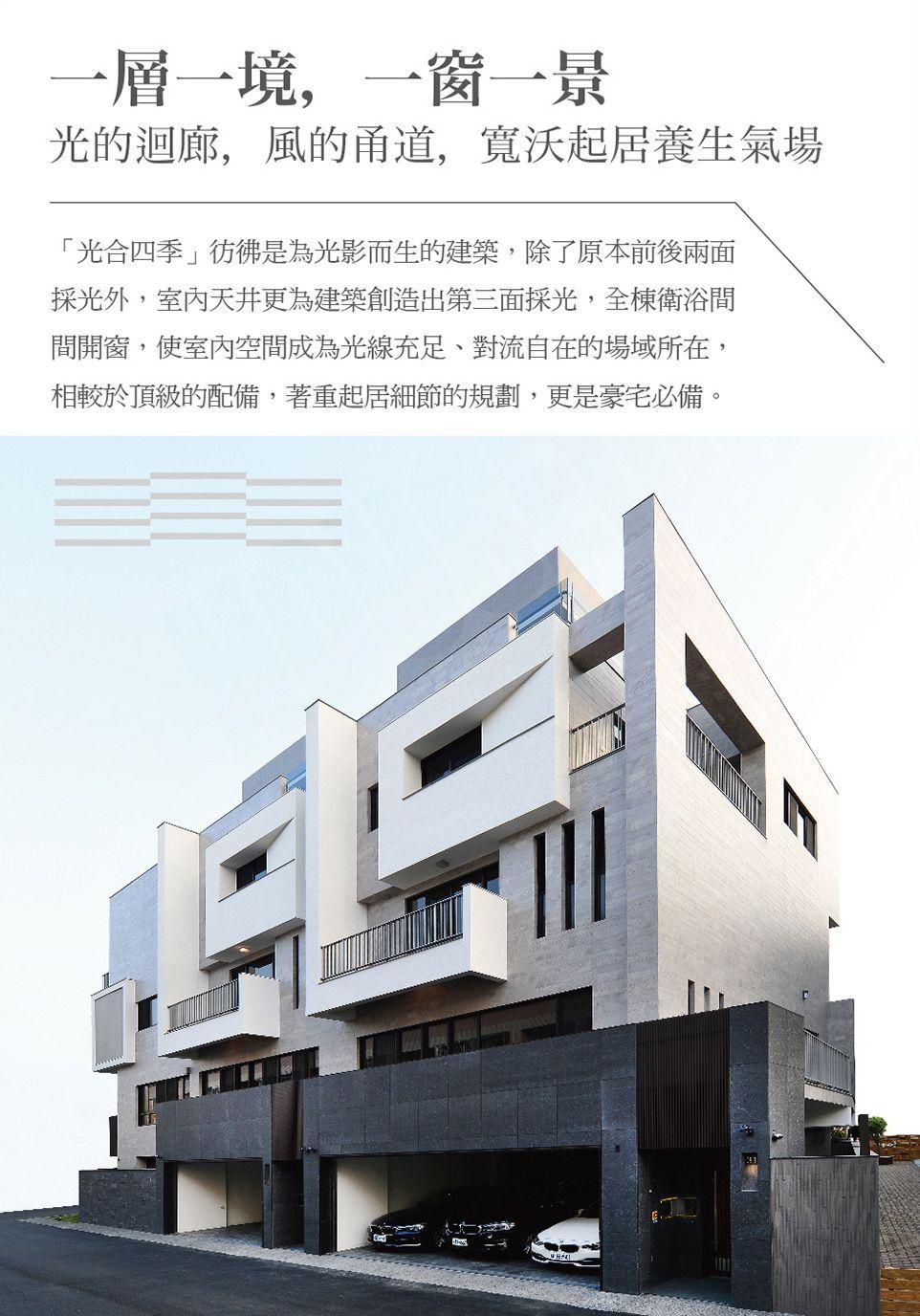 台南預售屋網站 Facade House Facade Architecture Modern Townhouse
