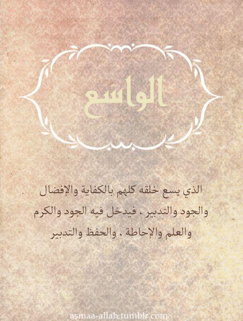 جاء اسم الله الواسع في تسعة مواضع من القرآن الكريم مقرونا ومفردا كقوله تعالى إن الله Quran Quotes Love Quran Quotes Verses Islamic Inspirational Quotes