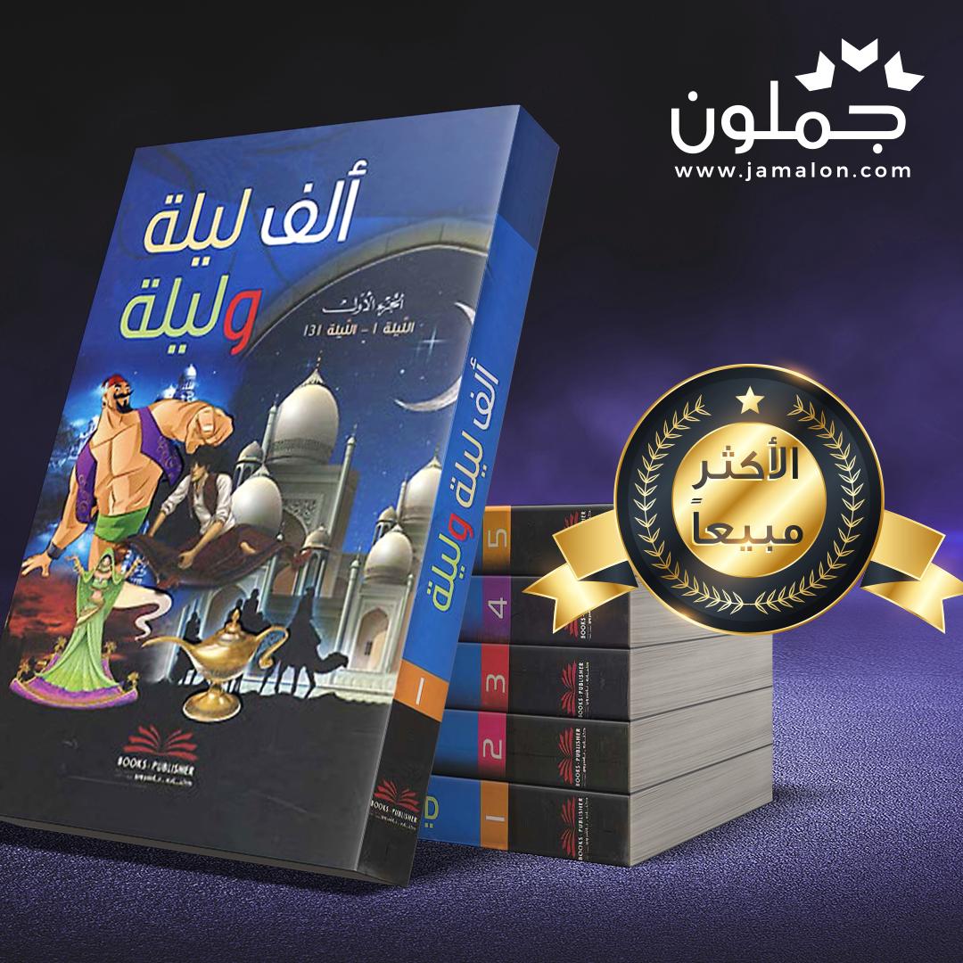 رواية ألف ليلة وليلة 1 5 Book Cover Books Cover