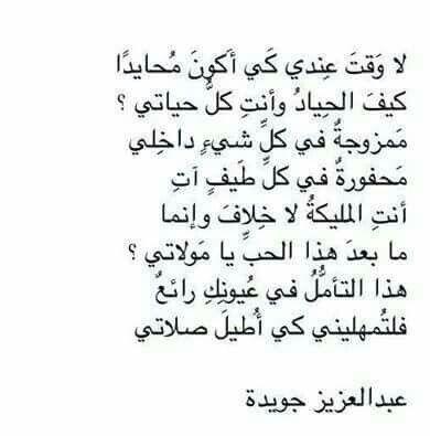 عبد العزيز جويدة Beautiful Words Arabic Poetry Words