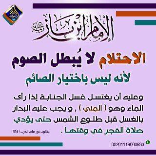 الإحتلام لا يبطل الصوم Islamic Month Arabic Calligraphy Islam
