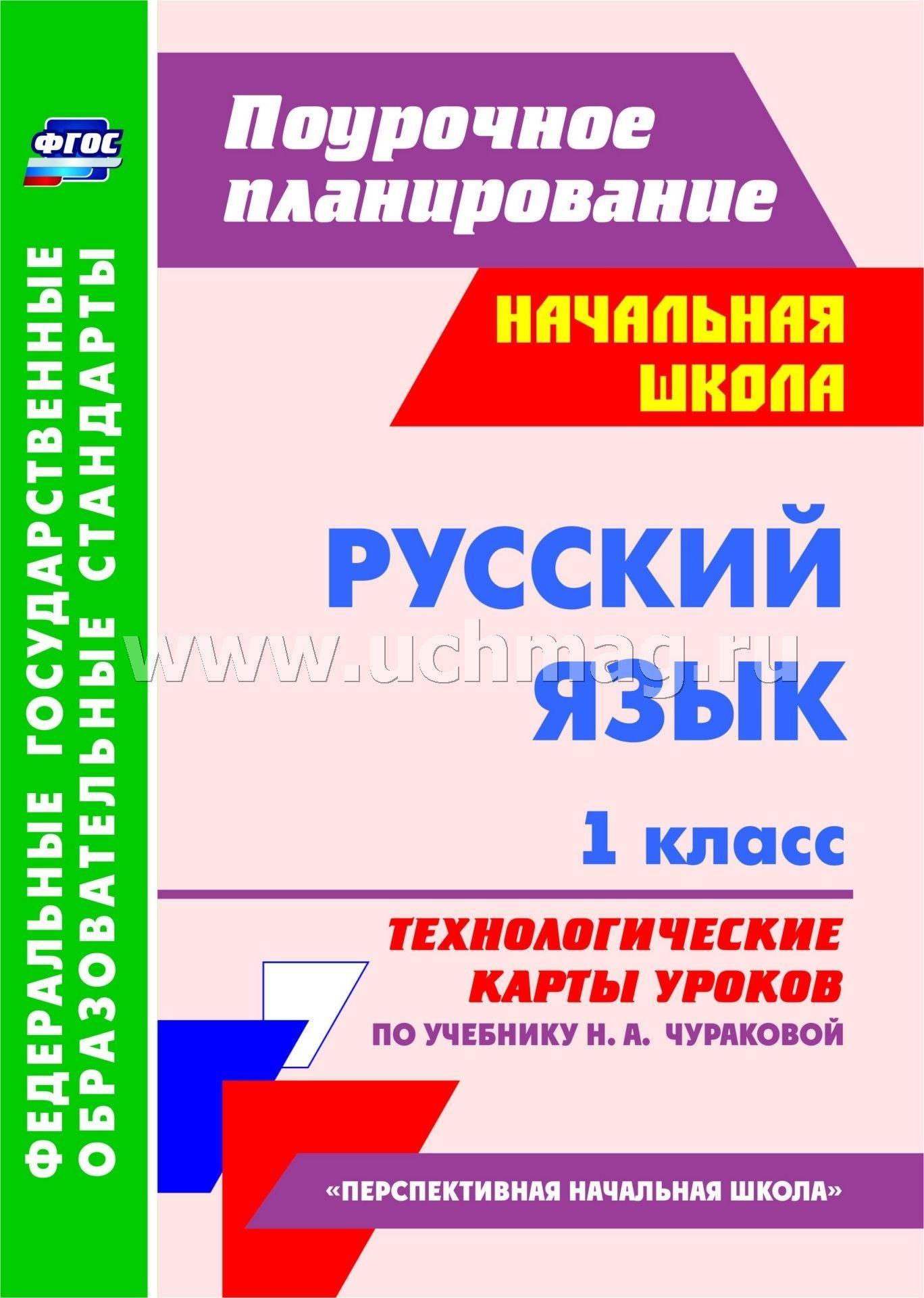 Русский язык 7 класс львов львова гдз скачать через торрент