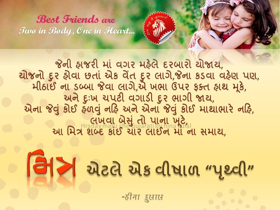 Visit The Post For More Suvakya Pinterest Happy Friendship