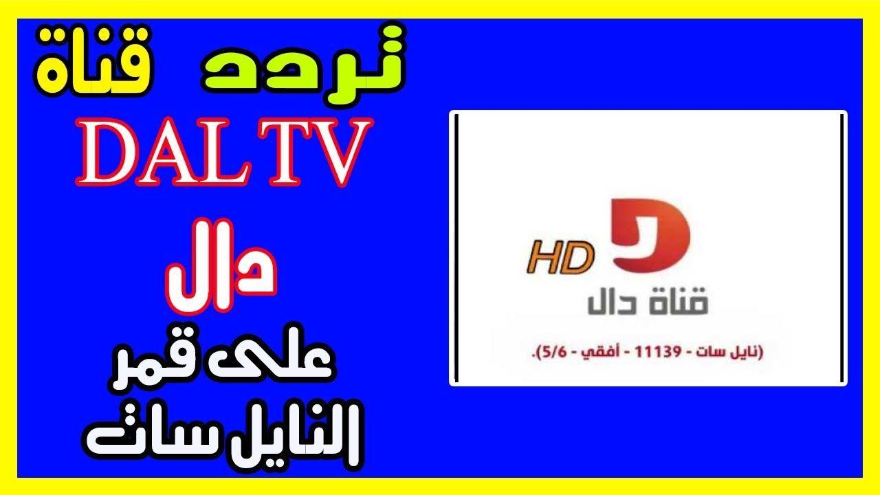 تردد قناة دال الجديد على النايل سات احدث قناة لبرنامج همثون