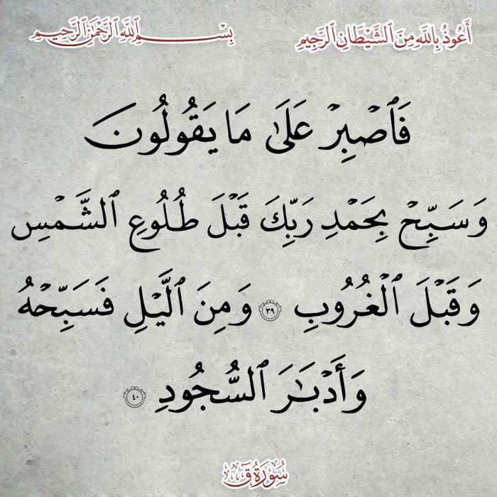 ٣٩ ٤٠ ق Arabic Calligraphy Calligraphy