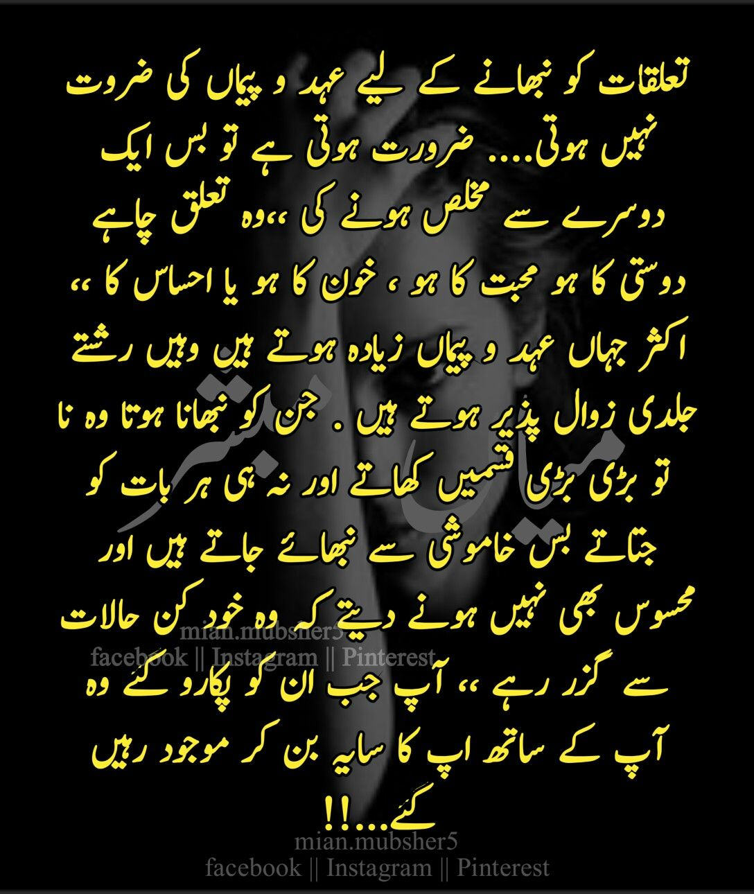 Image result for deep reality of life in urdu