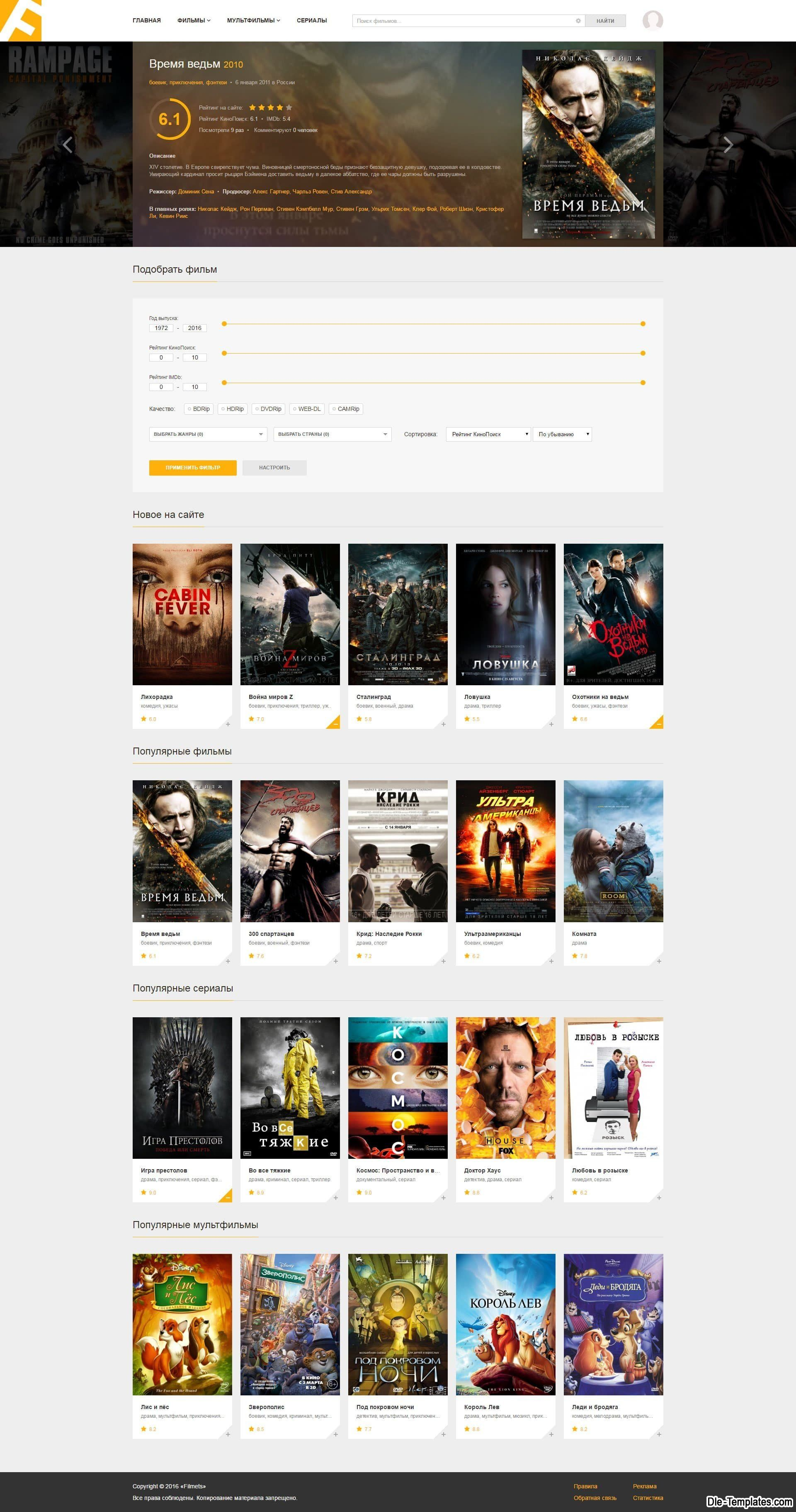 Filmets для DLE #templates #website #шаблон #сайт #web
