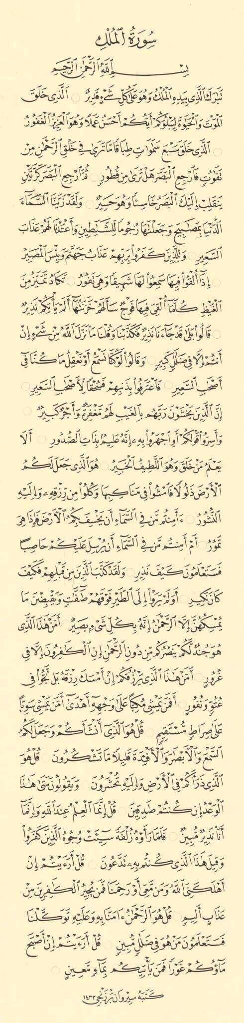 سورة الملك بطاقة واحدة Arabic Calligraphy Painting Quran Verses Quran Karim