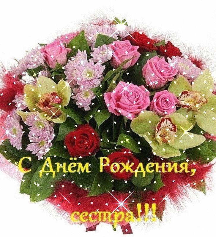 Sestra Sestrichka S Dnyom Rozhdeniya Kartinki I Otkrytki Dlya Pozdravleniya 41 Foto Beautiful Roses Floral Floral Wreath