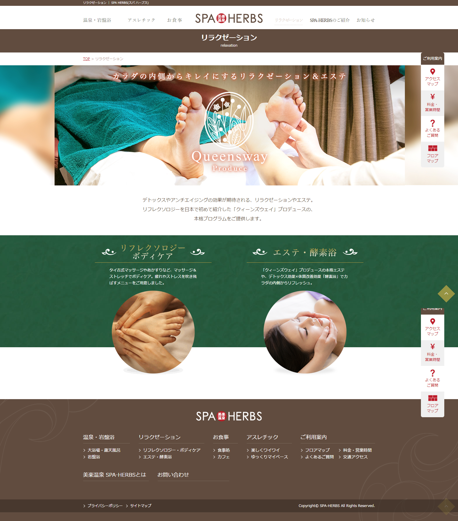https://spa-herbs.jp/relaxation.html