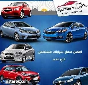 376fa7475 سيارات فيات مستعملة لدينا سيارات فيات كل الموديلات مستعمله بكل المحافظات  للمزيد من التفاصيل اضغط هنا egyptianmotors.com/