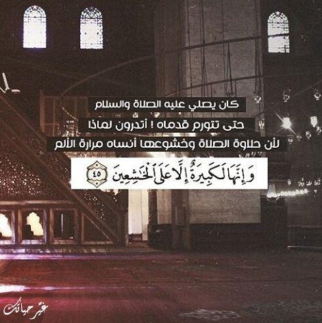 وإنها لكبيرة إلا على الخاشعين Quran Book Islamic Quotes Quran