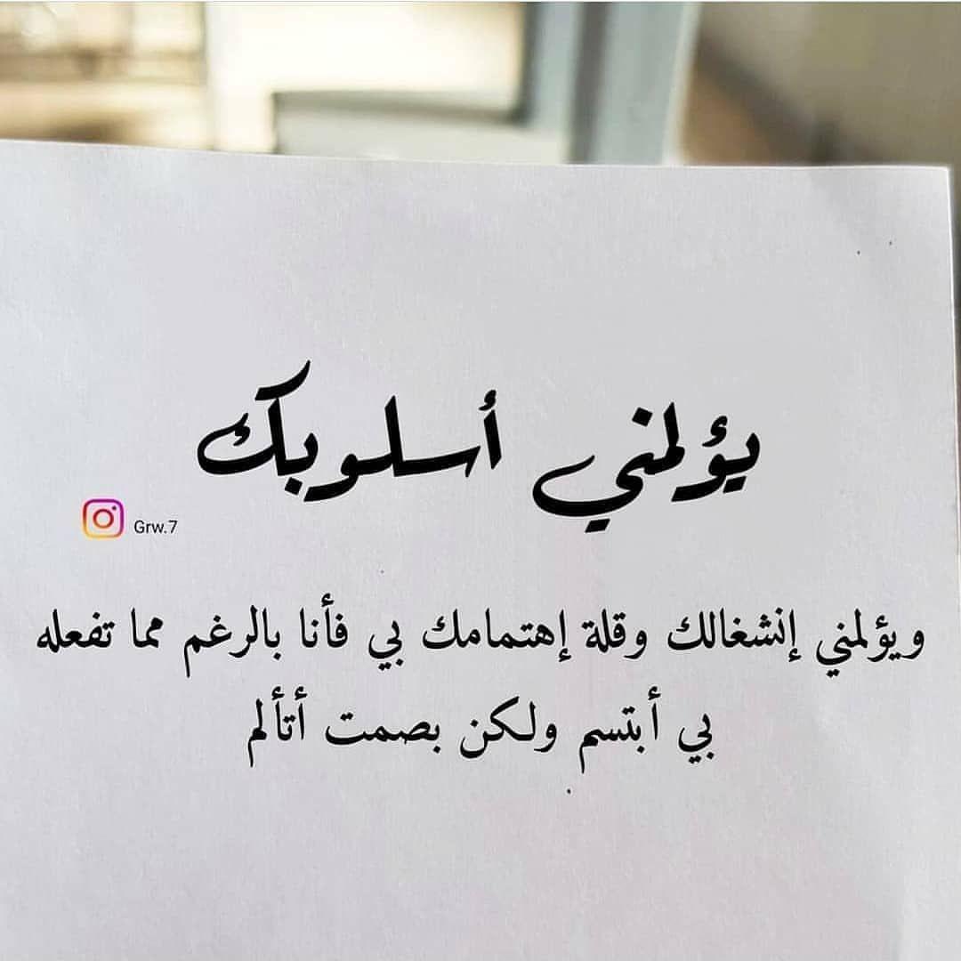 7 623 Mentions J Aime 86 Commentaires أوراق Awrak Awrak Official Sur Instagram مساء الورد من الإك Calligraphy Arabic Calligraphy Arabic