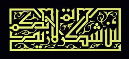 لئن شكرتم لأزيدنكم Islamic Calligraphy Islamic Art Arabic Art
