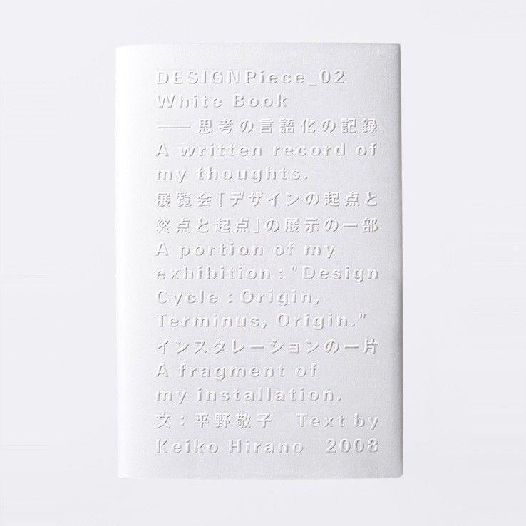 "2008 ""White Book""ー思考の言語化の記録"