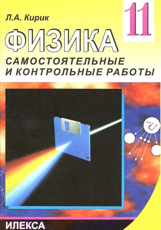 Л а кирик физика 11 класс гдз