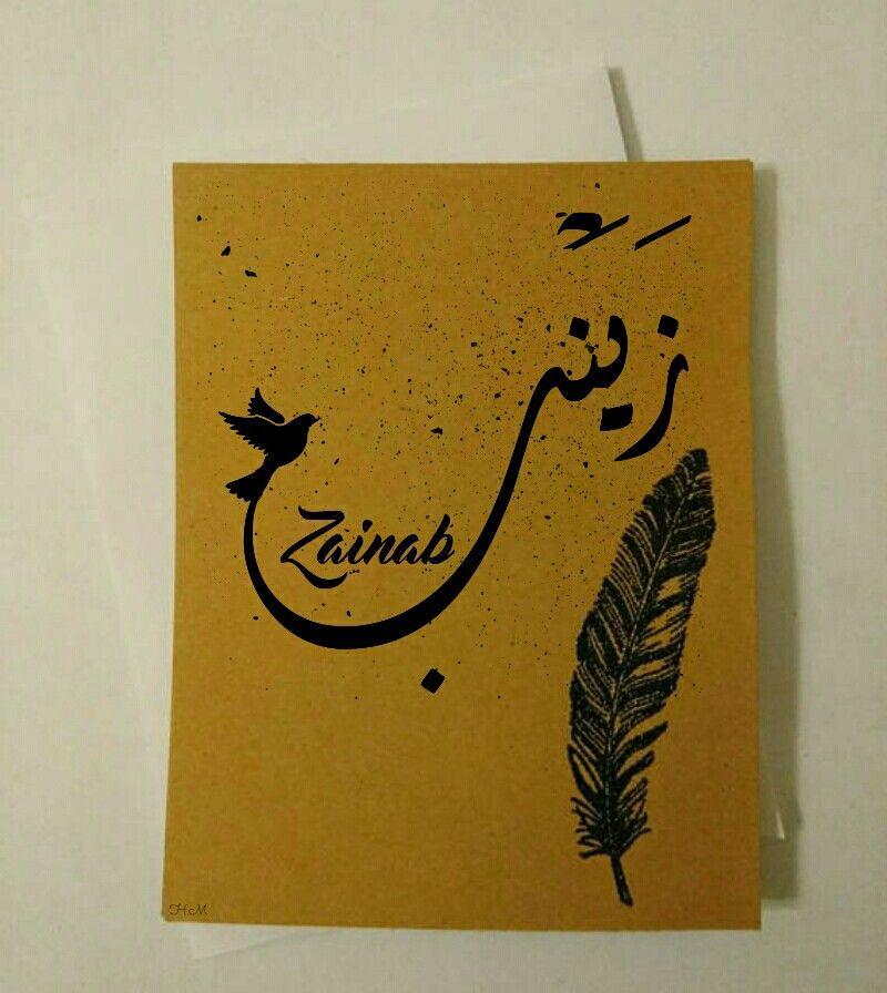 ز ي ن ب اسم علم مؤنث و قد اختلفت الآراء علي أصل الاسم فنسبة إلي المعنى العربي هو اسم شجرة Alphabet Wallpaper Beauty Art Drawings Islamic Art Calligraphy