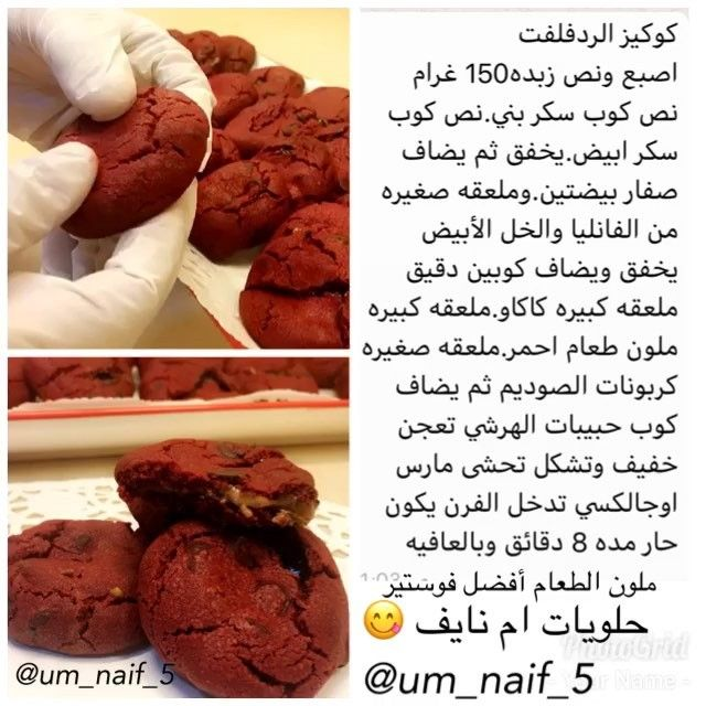 وصفات سهله حلويات أم نايف Um Naif 5 Instagram Photos And Videos كوكيز الردفلفيت Food Receipes Yummy Food Dessert Yummy Food