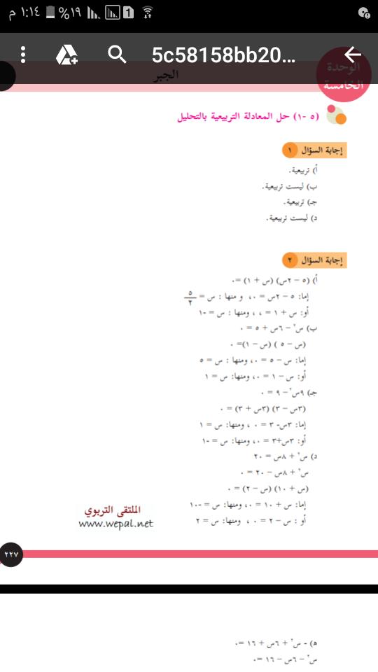 تم الإجابة عليه اجابة كتاب الرياضيات للصف الثامن صفحة 6 و7 الفصل الثاني